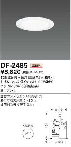 DF-2485-1.JPG