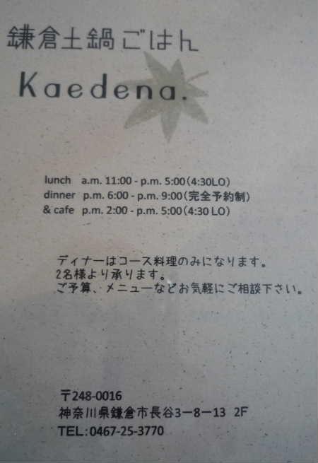 kaedena_8.JPG